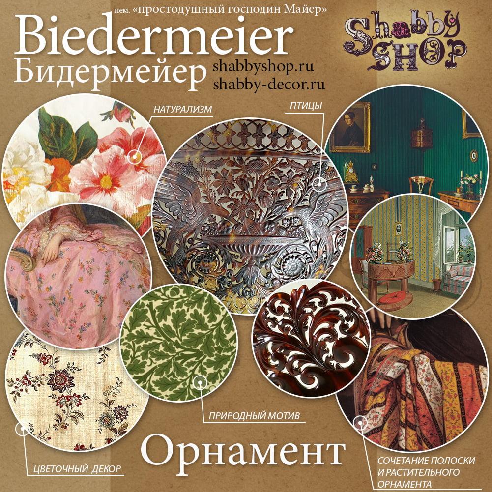 8_bider